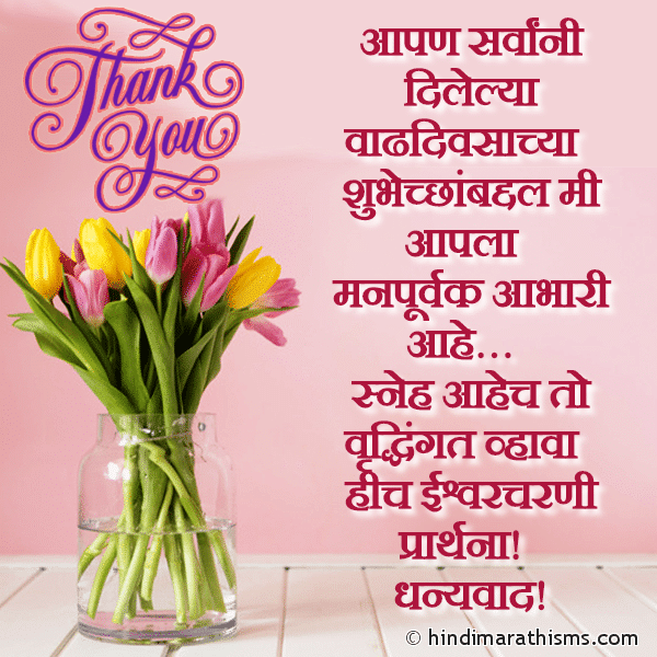 Thank You Message For Wedding Anniversary Wishes In Marathi The