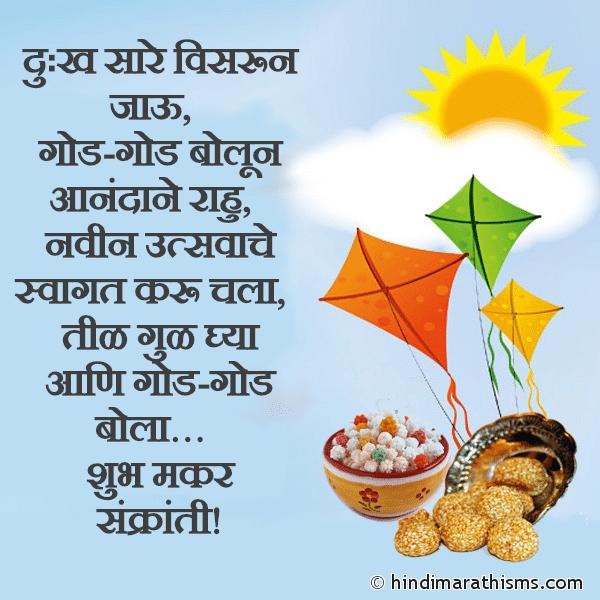 मकर संक्रांती मराठी SMS | Makar Sankranti SMS Image