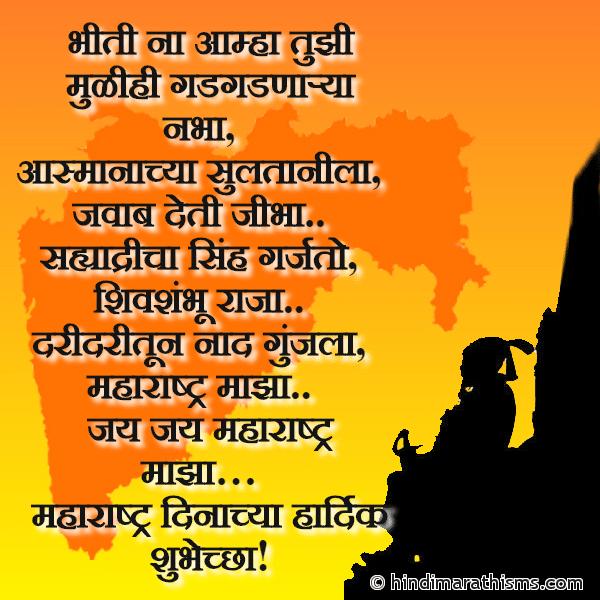 महाराष्ट्र दिनाच्या हार्दिक शुभेच्छा MAHARASHTRA DAY SMS MARATHI Image