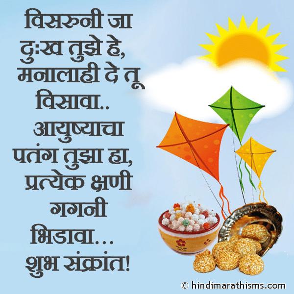 शुभ संक्रांत | Shubh Sankrant MAKAR SANKRANTI SMS MARATHI Image