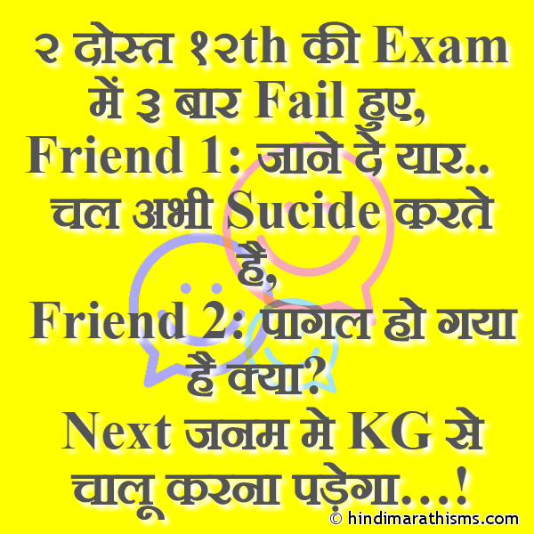 2 Friends After Fail in Exam Joke FUNNY SMS HINDI Image