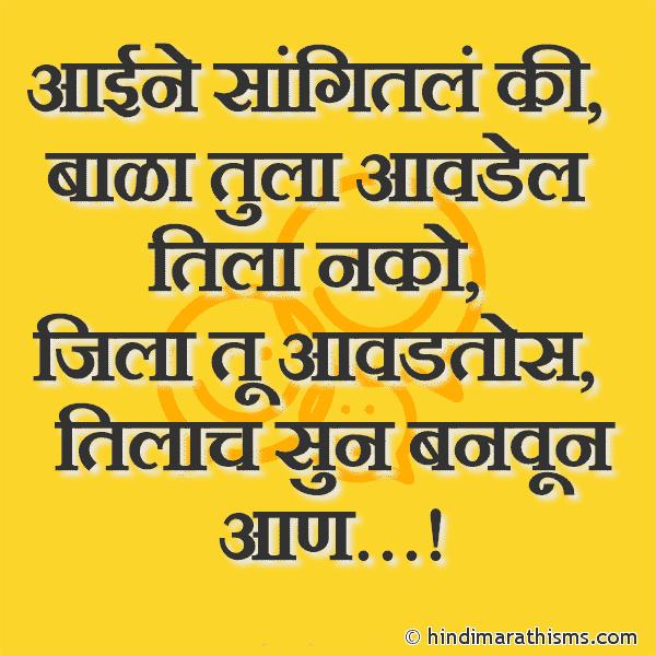 Aai Mhanali Tilach Sun Banav Ji FUNNY SMS MARATHI Image