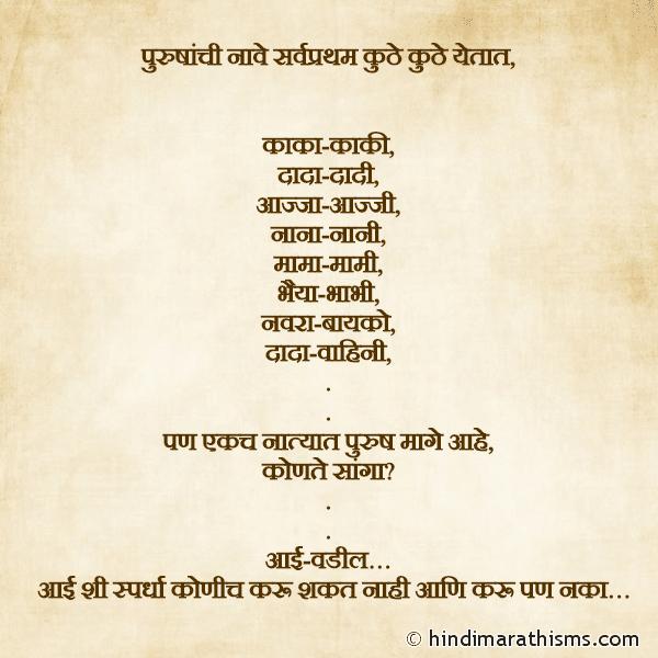 Aai Shi Spardha Karu Naka Image