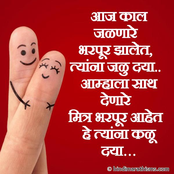Aaj Kaal Jalnare Bharpur Jhalet FRIENDSHIP SMS MARATHI Image