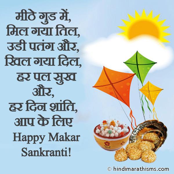 Aap Ke Liya Happy Makar Sankranti Image