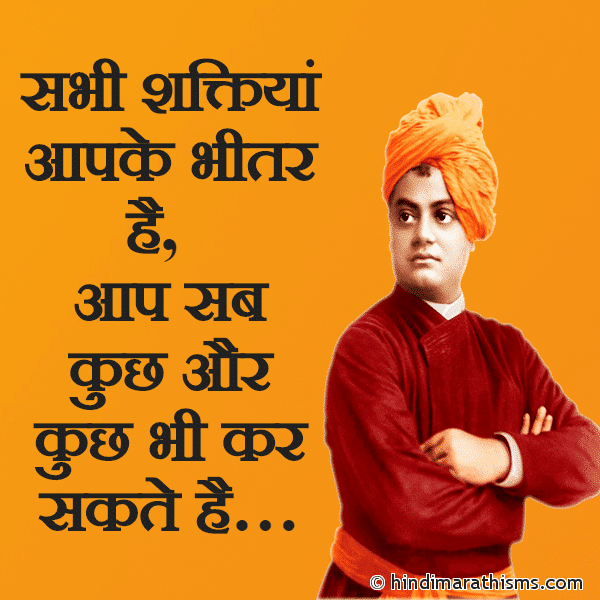 Aap Kuch Bhi Kar Sakte Hai SWAMI VIVEKANAND THOUGHTS HINDI Image