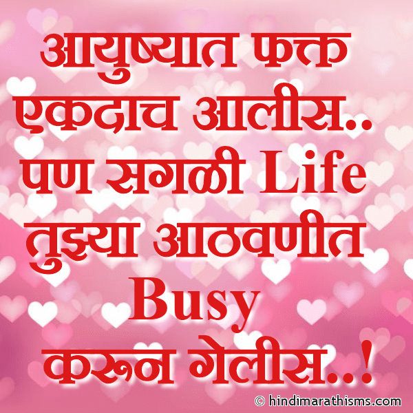 Aayushyat Phakt Ekdach Aalis WHATSAPP LOVE STATUS MARATHI Image