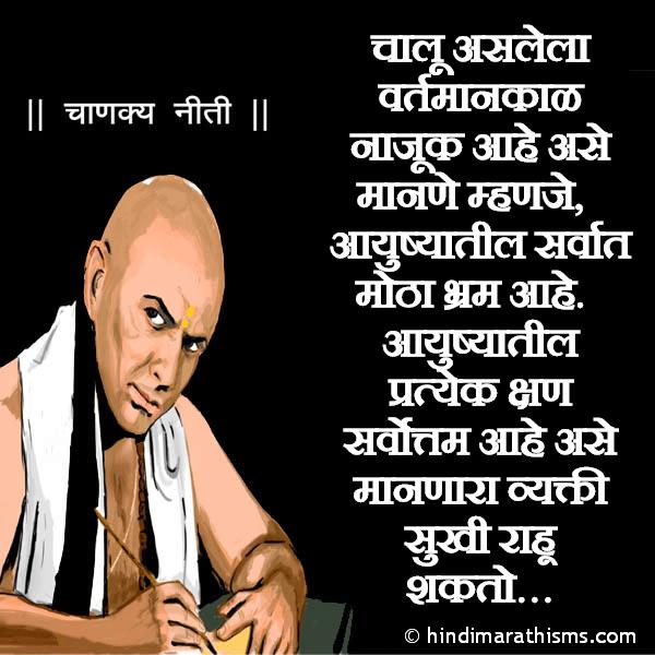 Aayushyatil Pratyek Kshan Sarvottam Aahe CHANAKYA NITI MARATHI Image