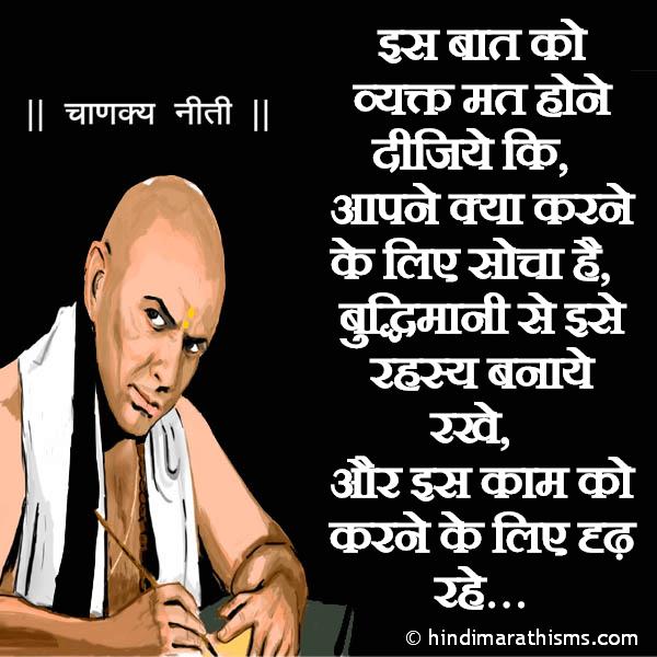Agar Aapne Kuch Naya Socha Hai CHANAKYA NITI HINDI Image