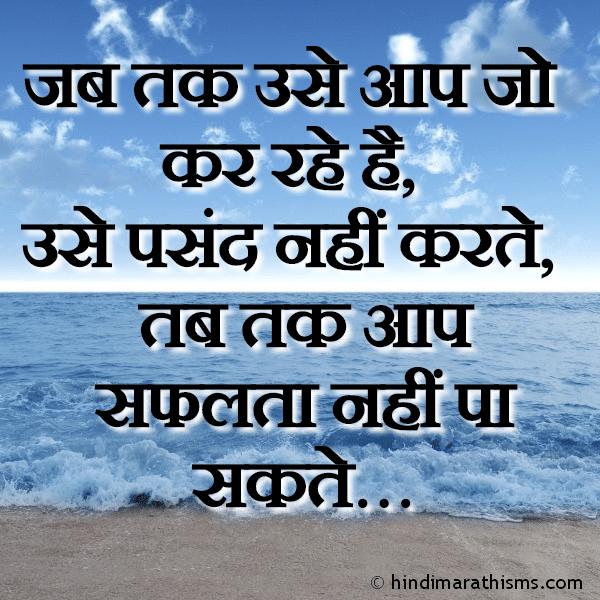 Apne Kaam Ko Pasand Karo Safal Bano THOUGHTS SMS HINDI Image