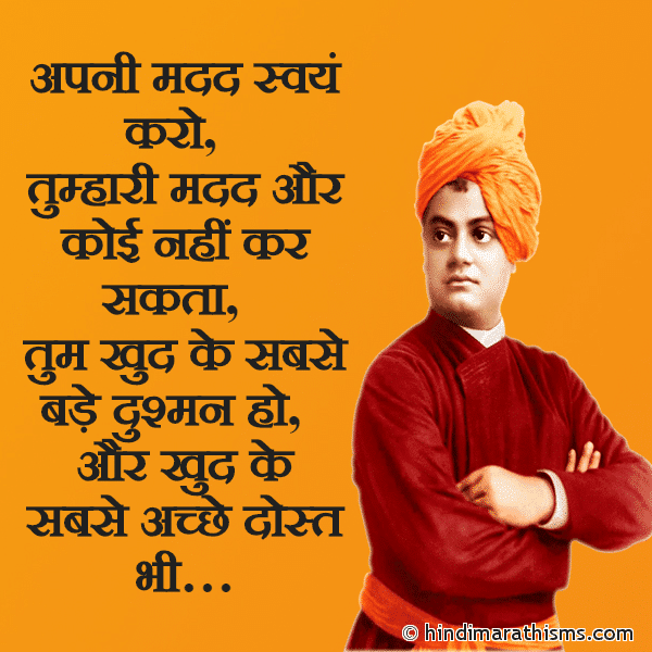 Apni Madad Swayam Karo SWAMI VIVEKANAND THOUGHTS HINDI Image