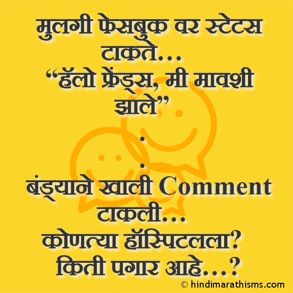 Bandya Facebook Joke FUNNY SMS MARATHI Image