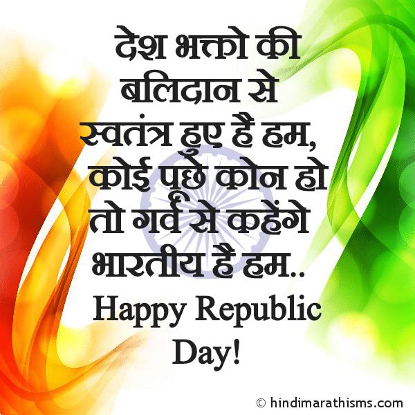 Bhartiya Hai Hum SMS Image