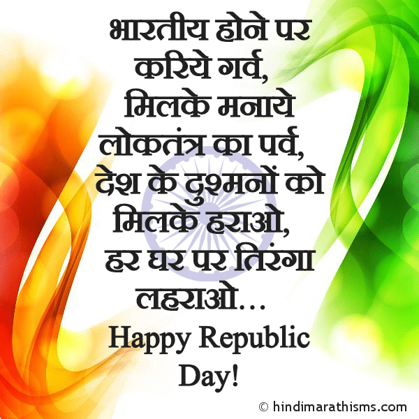 Bhartiya Hone Par Kariye Garv REPUBLIC DAY SMS HINDI Image