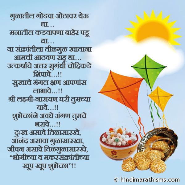 Bhogichya Va Makarsankrantichya Shubhecha MAKAR SANKRANTI SMS MARATHI Image