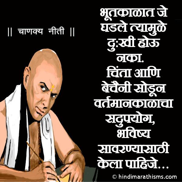 Bhutkalat Je Ghadle Tyamule Dukhi Hovu Naka CHANAKYA NITI MARATHI Image
