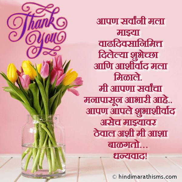 Birthday aabhar sms marathi sms birthday aabhar sms marathi thank you sms marathi image m4hsunfo
