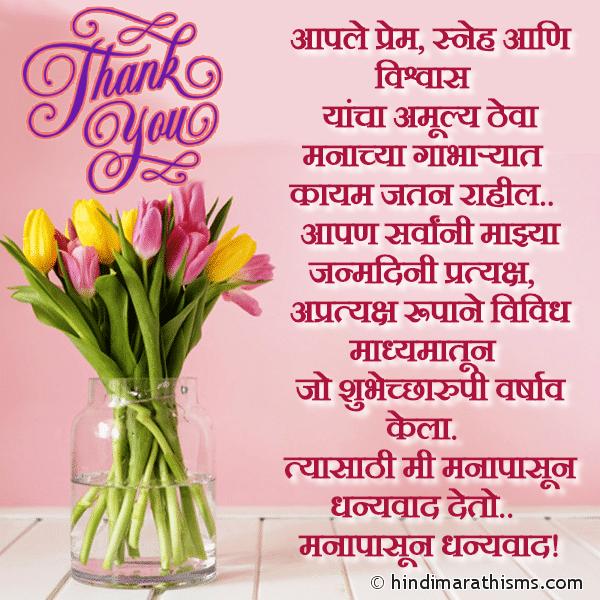 Birthday Dhanyawad SMS Marathi Image