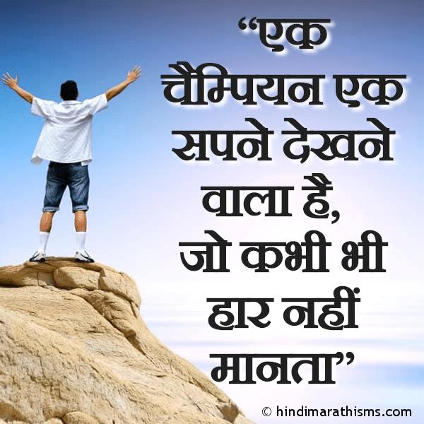 Champion Kabhi Bhi Haar Nahi Manta ENCOURAGING SMS HINDI Image