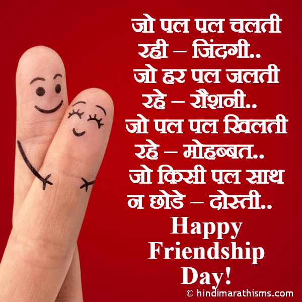 Dosti Jo Har Pal Saath De FRIENDSHIP SMS HINDI Image