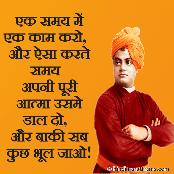 Ek Samay Me Ekhi Kaam Karo SWAMI VIVEKANAND THOUGHTS HINDI Image