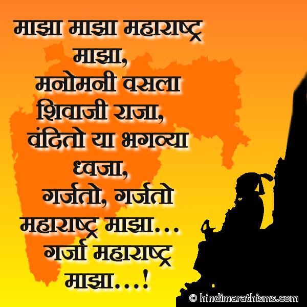 Garja Mahharashtra Majha MAHARASHTRA DAY SMS MARATHI Image