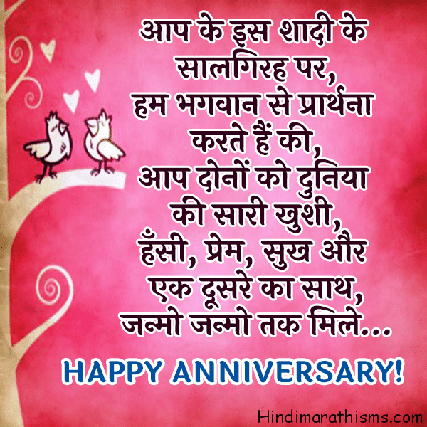 Happy Anniversary SMS Hindi ANNIVERSARY SMS HINDI Image