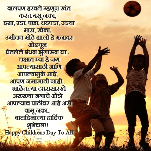 Happy Childrens Day Wishes Marathi