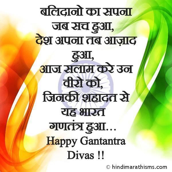 Happy Gantantra Divas SMS Image