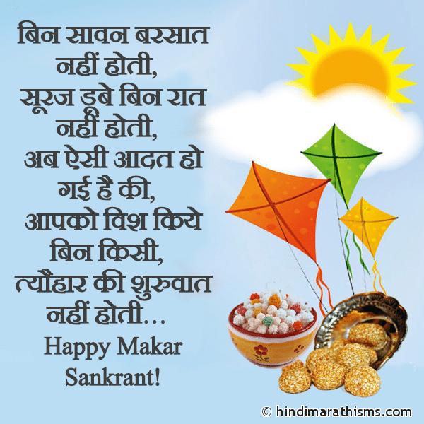 Happy Makar Sankrant SMS Image
