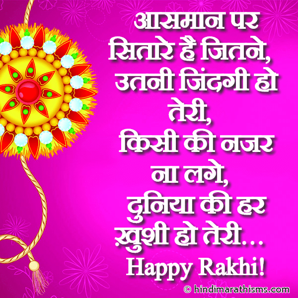 Happy Rakhi Hindi SMS RAKSHABANDHAN SMS HINDI Image
