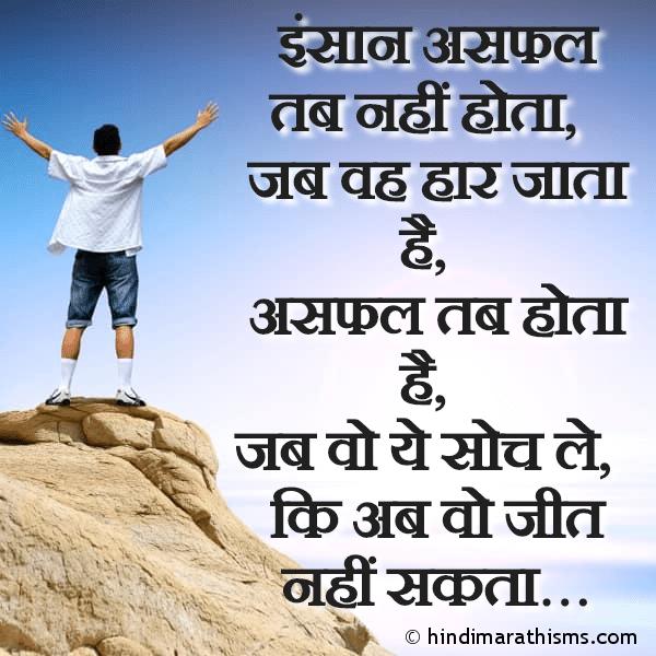 Insaan Asafal Tab Hota Hai ENCOURAGING SMS HINDI Image
