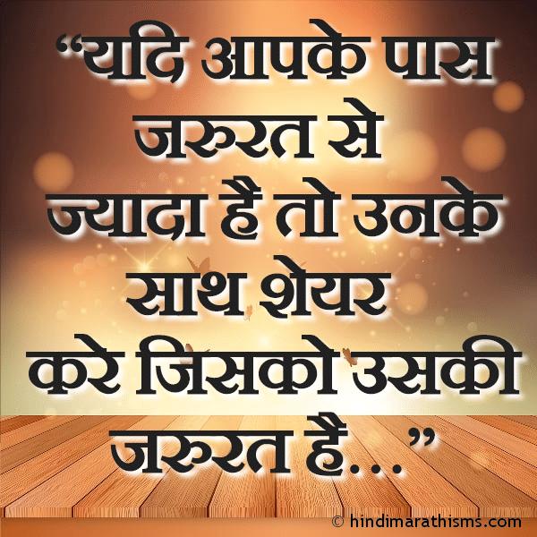 Jarurat Se Jyada Hai To Share Kare Image