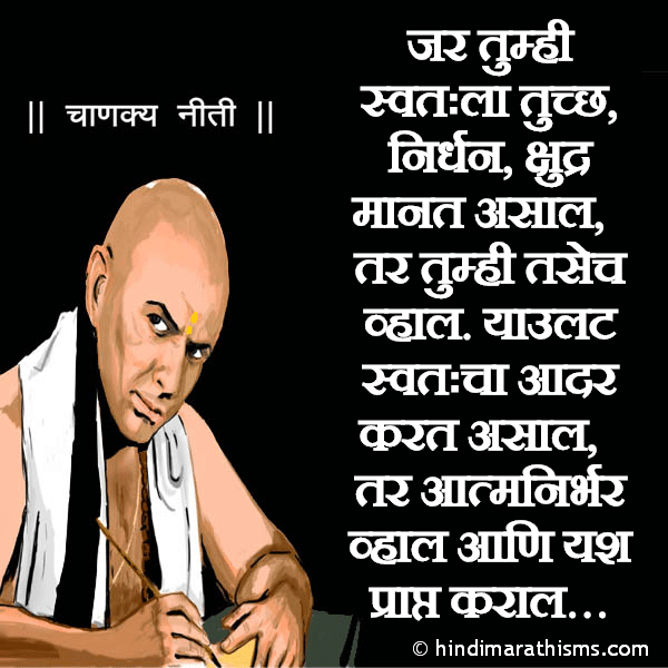 Jasa Vichar Karal Tasech Vhal CHANAKYA NITI MARATHI Image