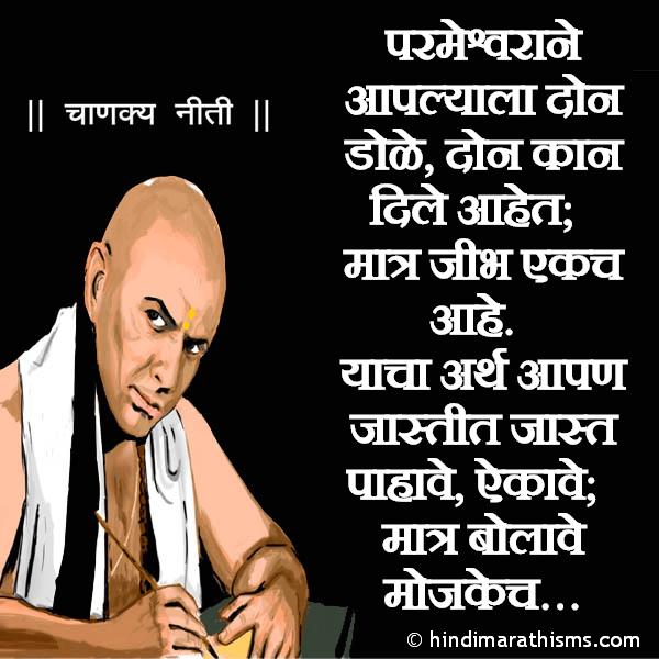 Jast Pahave, Aikave Matra Kami Bolave CHANAKYA NITI MARATHI Image