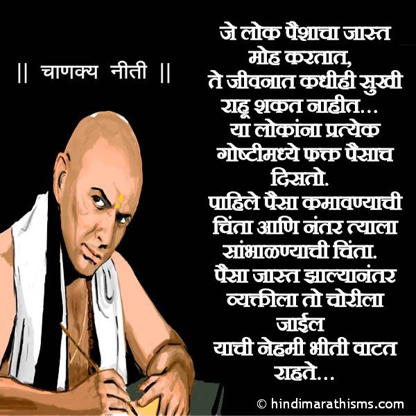 Je Lok Paishacha Jast Moh Kartat CHANAKYA NITI MARATHI Image