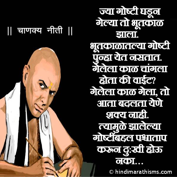 Jhalelya Goshitibaddal Dukhi Hou Naka CHANAKYA NITI MARATHI Image