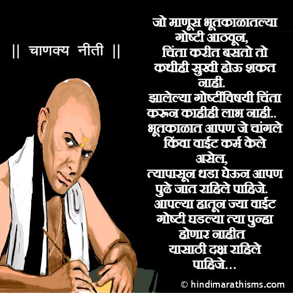 Jhalelya Goshtivishayi Chinta Karu Naka CHANAKYA NITI MARATHI Image