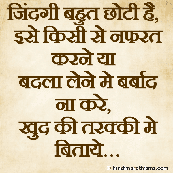 Jindagi Bahut Choti Hai REAL FACT SMS HINDI Image