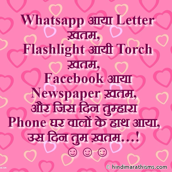 Jis Din Tumhara Phone Haat Aaya LOVE SMS HINDI Image