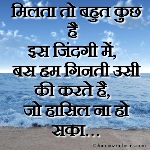 Jo Hasil Na Ho Saka THOUGHTS SMS HINDI Image