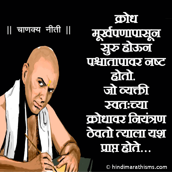 Jo Krodhavar Niyantran Thevto CHANAKYA NITI MARATHI Image