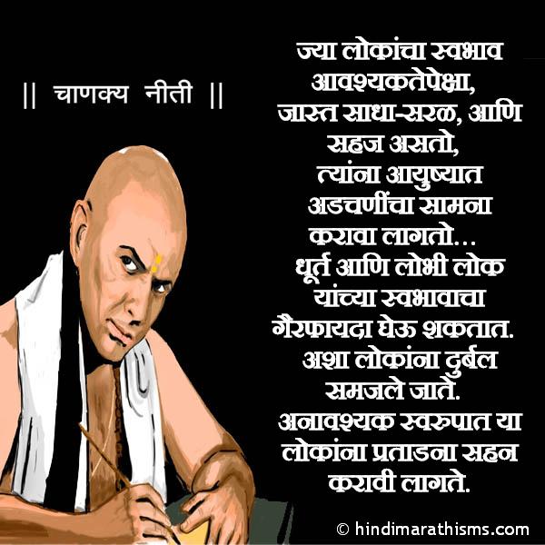 Jyancha Svabhav Jast Sadha-Saral Asto Image