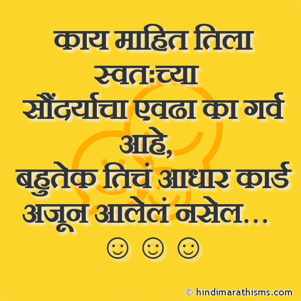 Ka Tila Saundaryacha Evdha Garv Ahe FUNNY SMS MARATHI Image