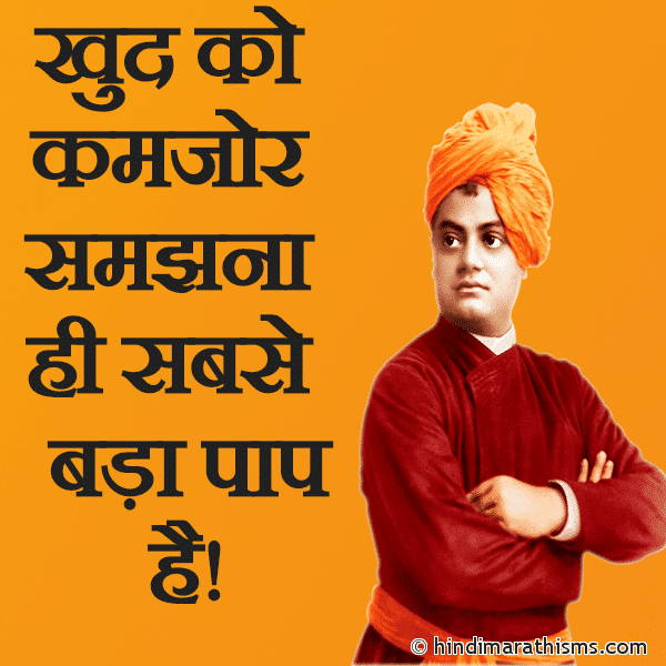 Khud Ko Kamjor Na Samjho SWAMI VIVEKANAND THOUGHTS HINDI Image