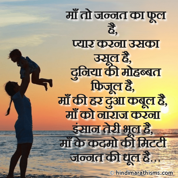 Maa Ko Naraj Na Karna MOTHERS DAY SMS HINDI Image