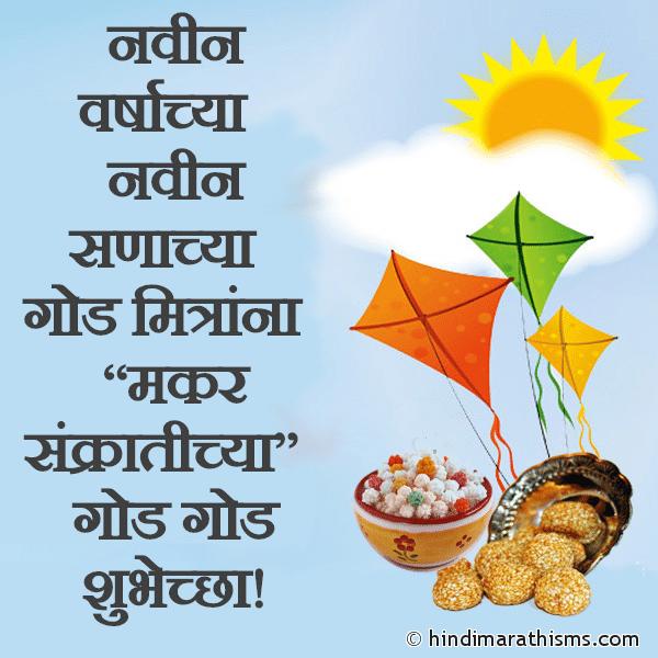 Makar Sankarantichya God God Shubhechha MAKAR SANKRANTI SMS MARATHI Image
