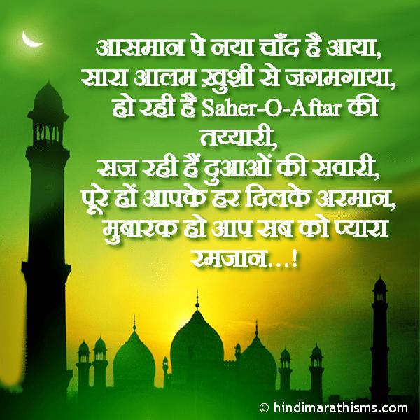 Mubarak Ho Aap Ko Pyaara Ramzan RAMZAN EID SMS HINDI Image
