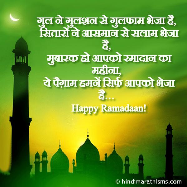 Mubarak Ho Aapko Ramadan Ka Mahina RAMZAN EID SMS HINDI Image
