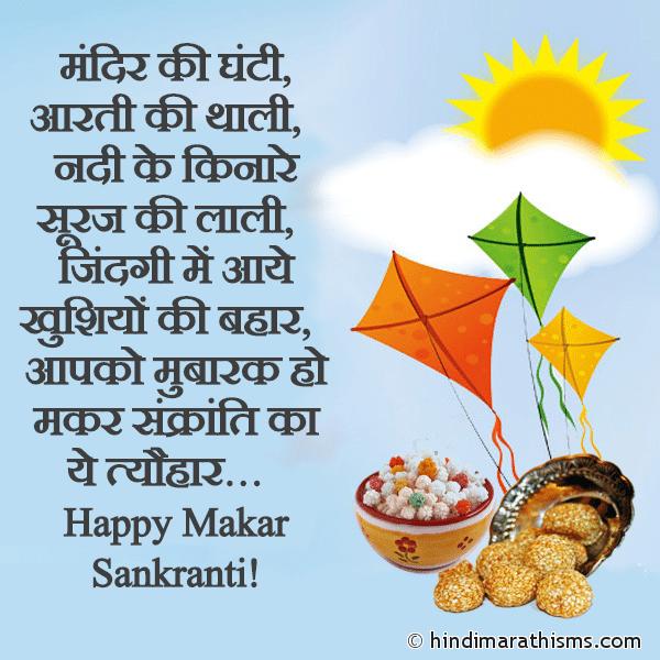 Mubarak Ho Makar Sankanti Ka Tyohaar MAKAR SANKRANTI SMS HINDI Image